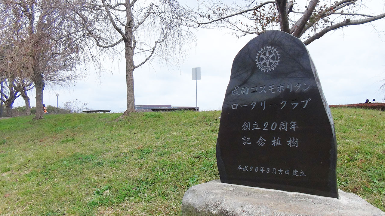 ロータリー倶楽部の石碑
