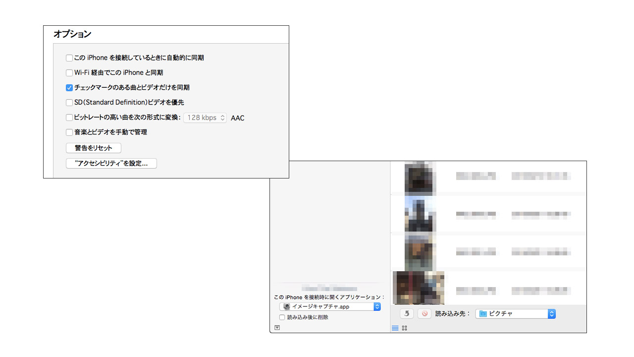 iPhone_iPadでiTunesイメージキャプチャを起動させない