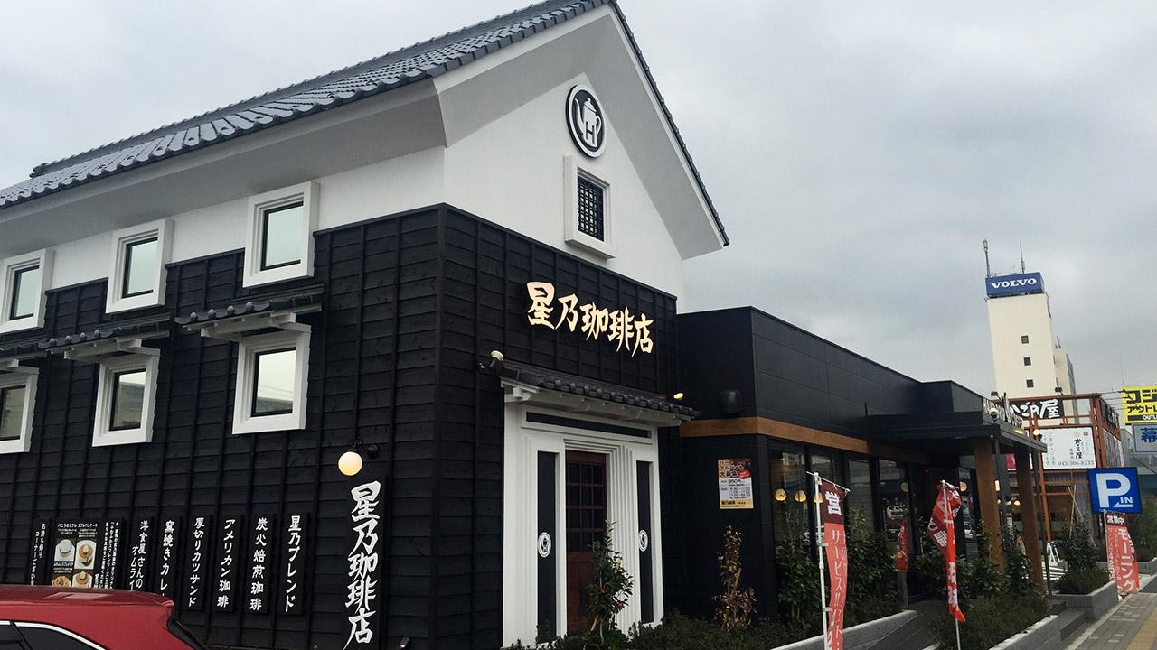 星乃珈琲店外観_幕張店