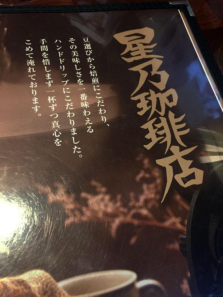 星乃珈琲店メニュー01