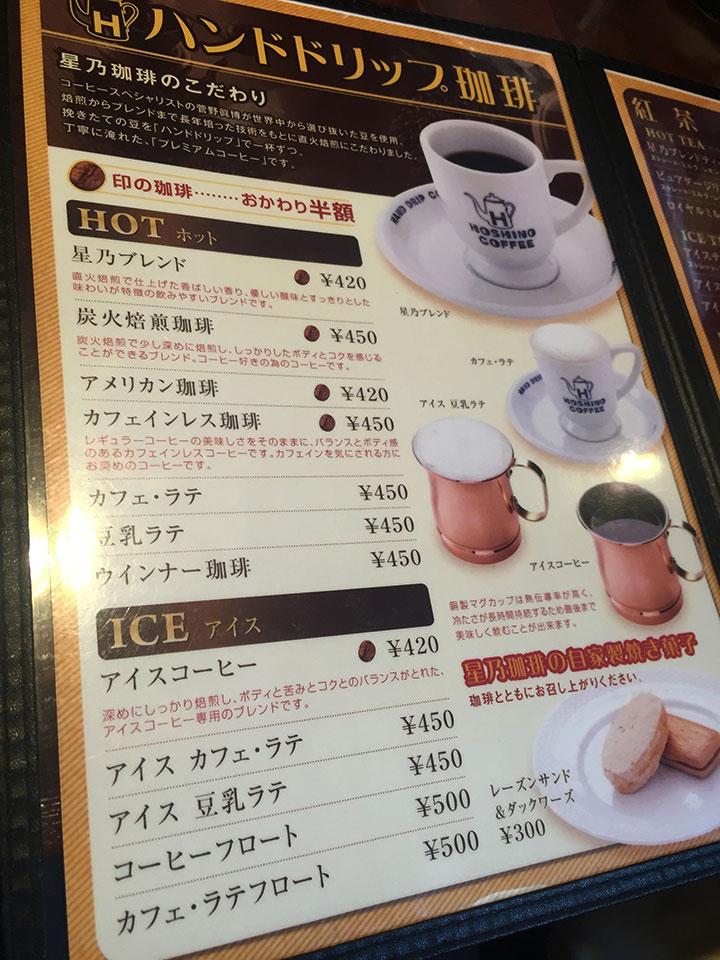 星乃珈琲店メニュー02