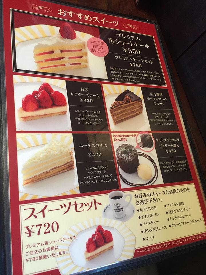 星乃珈琲店メニュー05