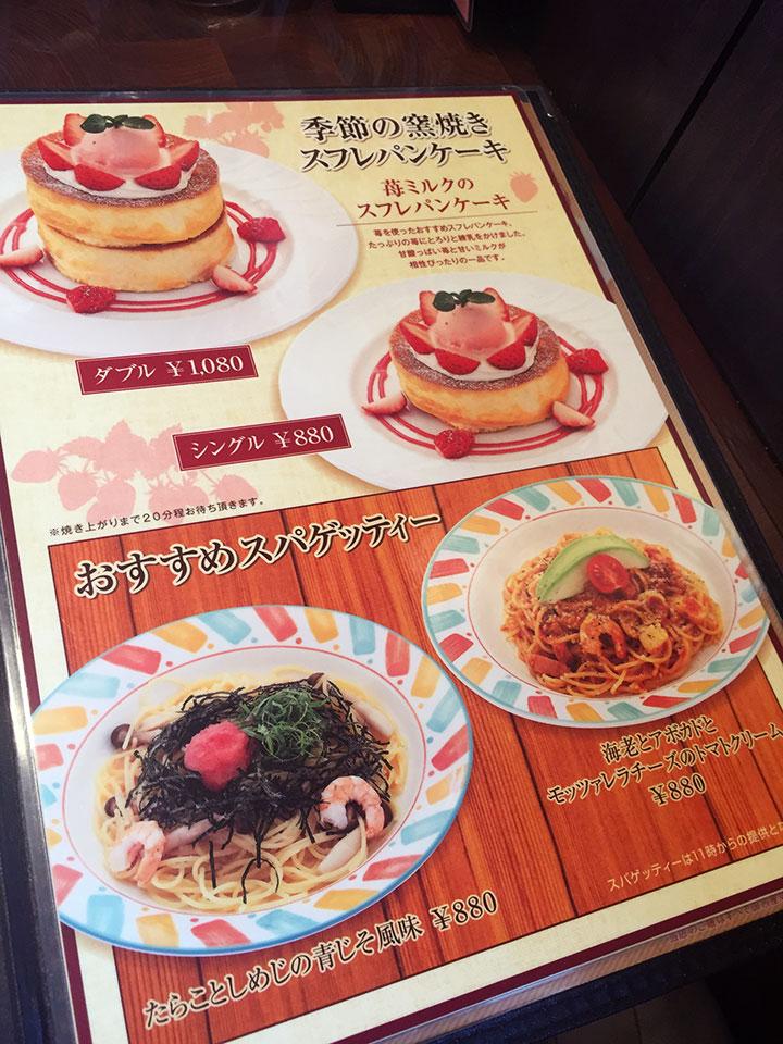 星乃珈琲店メニュー06