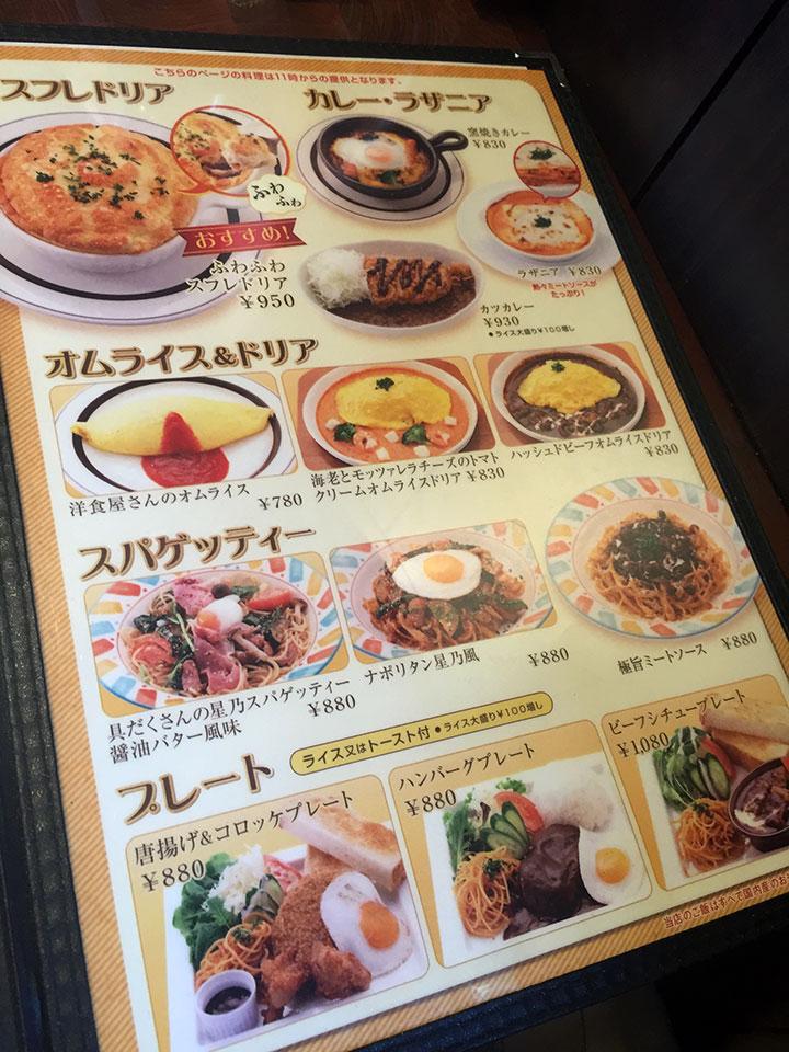 星乃珈琲店メニュー07