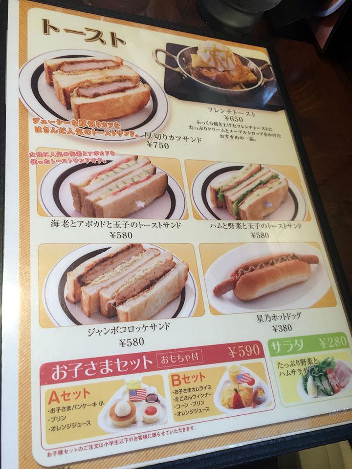 星乃珈琲店メニュー08