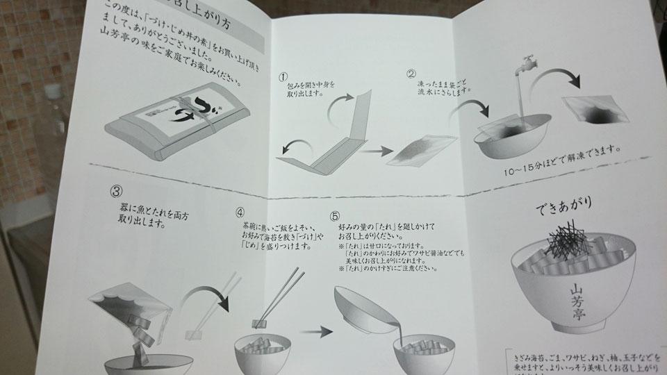づけ丼の素と昆布じめのセット