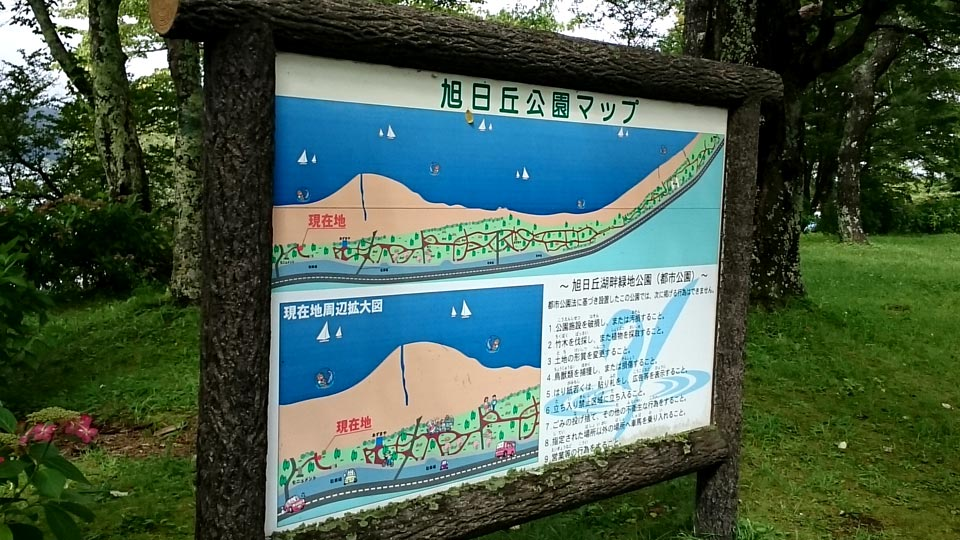 旭日丘湖畔緑地公園マップ