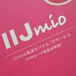 IIJ MIOのファミリーシェアプランに変更するのが、自分にとってかなりハードルが高かった件