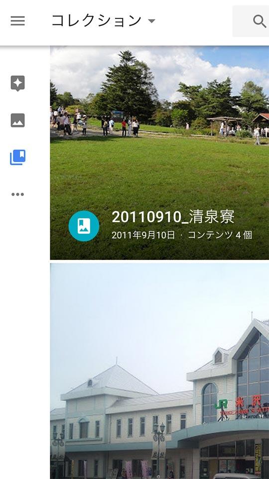 Google Photos例