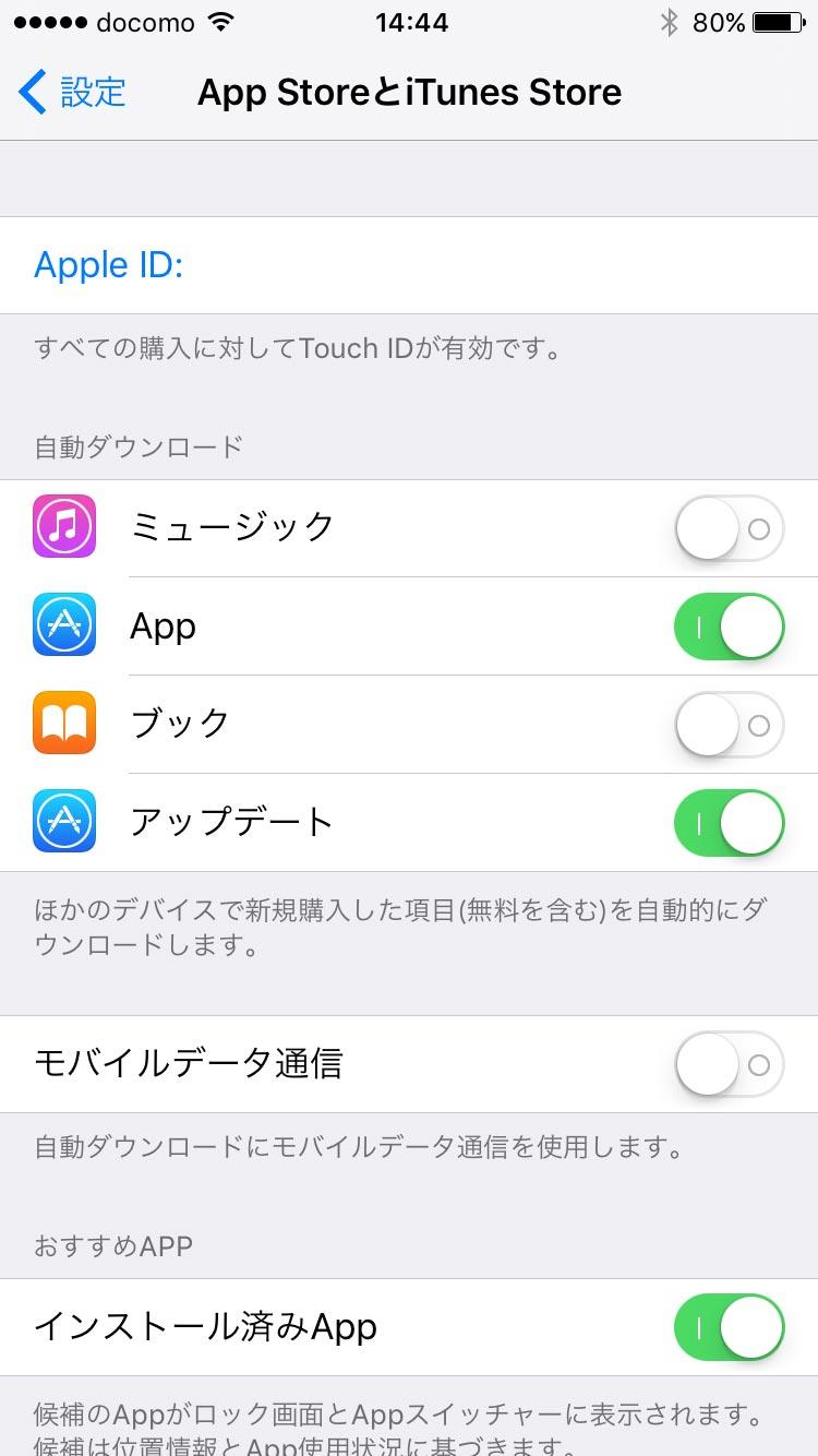 App StoreとItunes Store