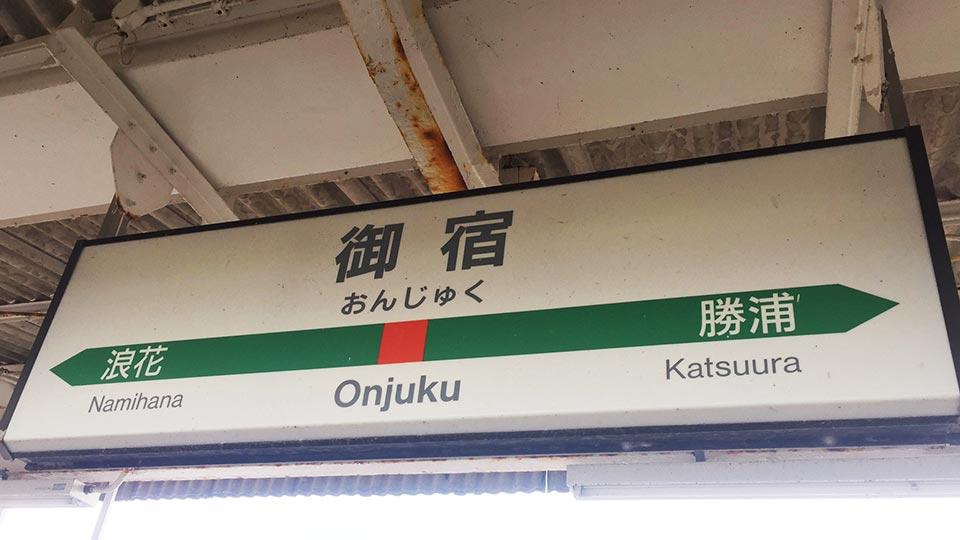 御宿駅看板