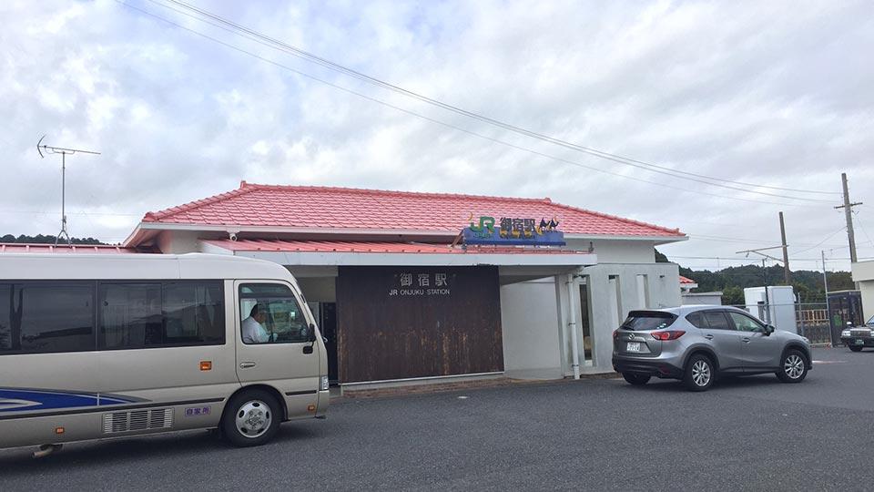 御宿駅駅舎