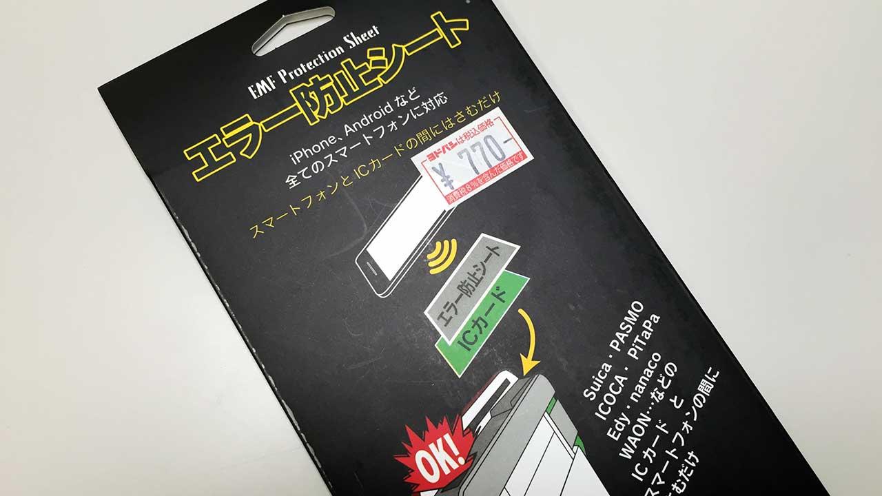 エラー防止シート(電磁波防止カード)