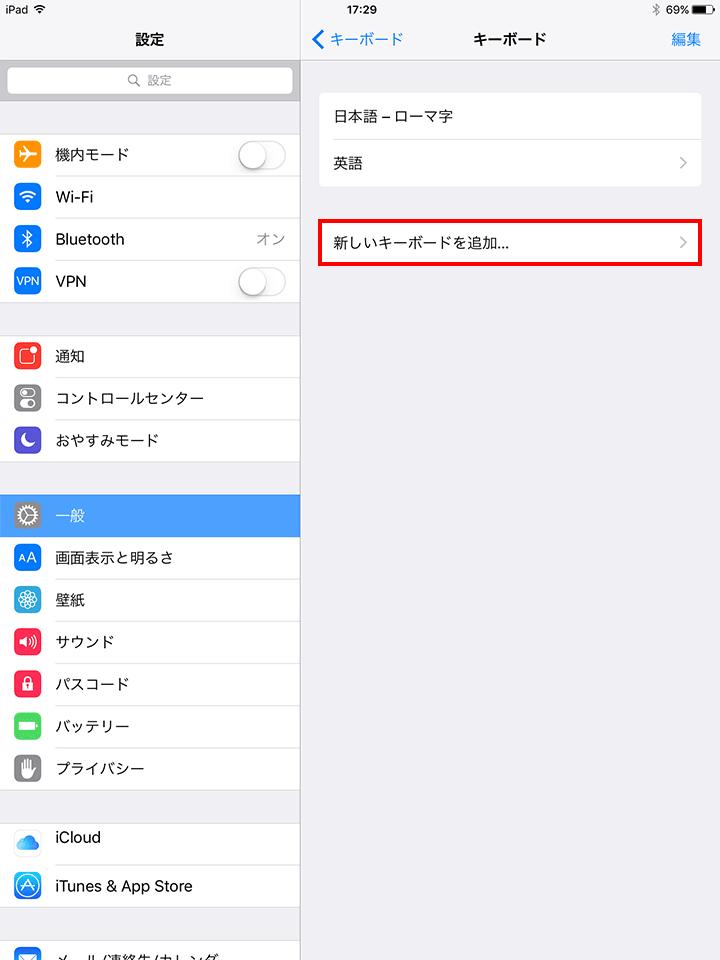 設定一般キーボード追加iPad