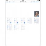 知らなかった!iOS9以降では写真の複数選択が簡単になっている!