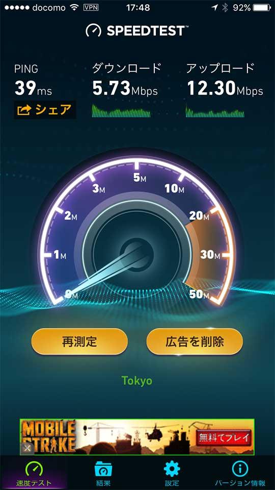 speedtestアプリ