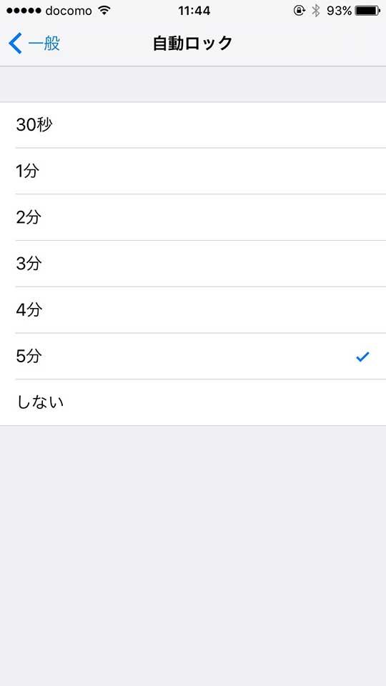 iPhone,iOS9自動ロック30秒