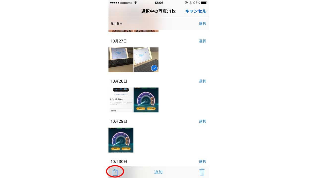 iOS9,iPhoneの共有メニュー