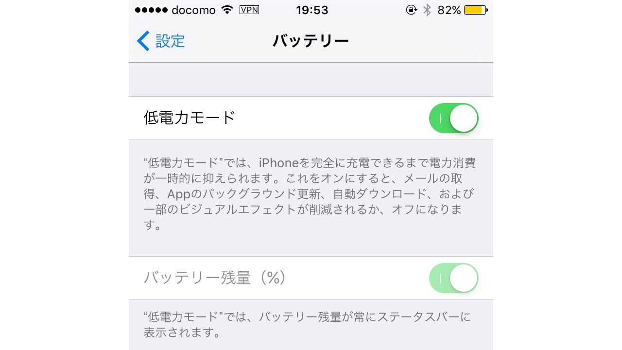 iPhoneバッテリー低電力モード