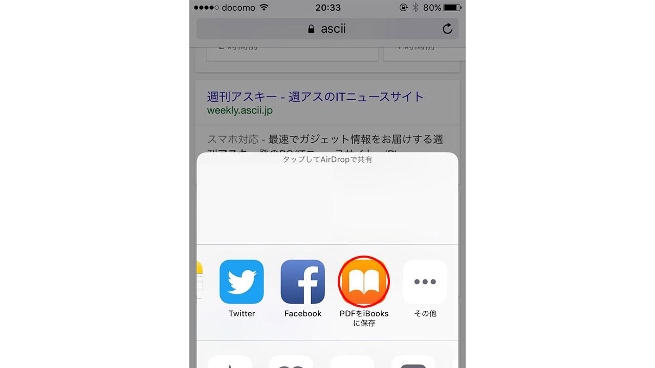 iPhonePDFをiBooksに保存