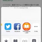 iPhoneやiPadにホームページをPDFに変換していつでも確認できるようにする方法(iBooks)