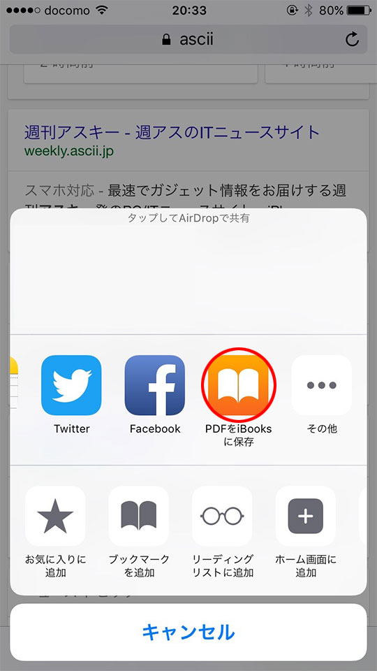 iPhone,iPadでPDFをiBooksに保存