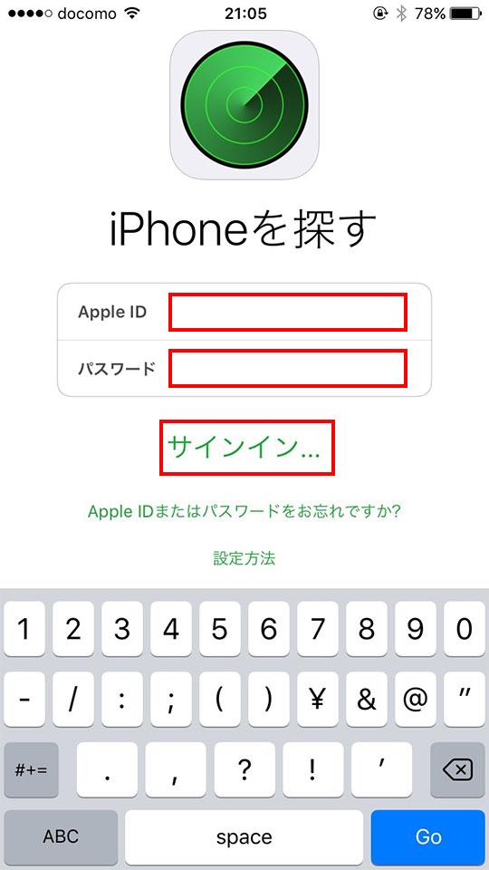 iPhoneを探すアプリ起動