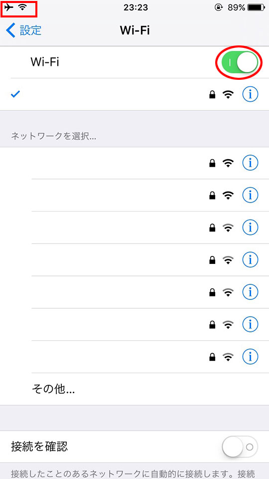 iPhone/iPadで機内モードでWi-Fiをオン