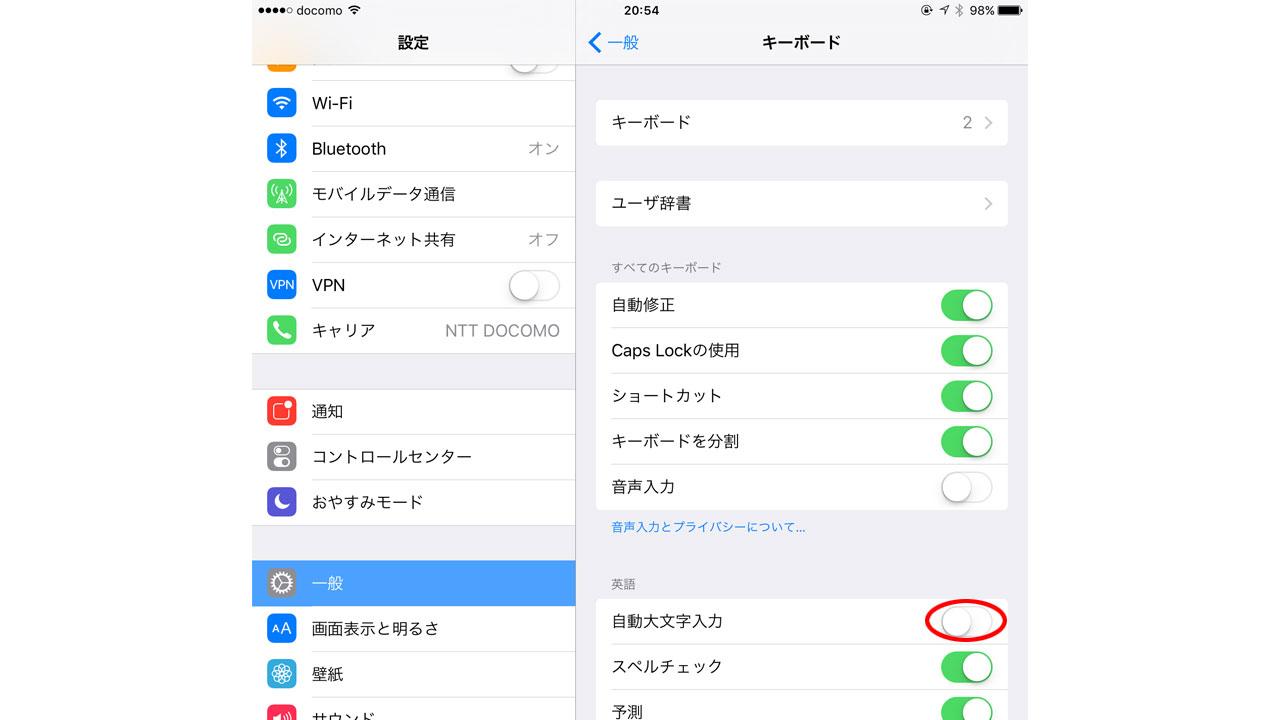 iPad自動大文字入力オフ