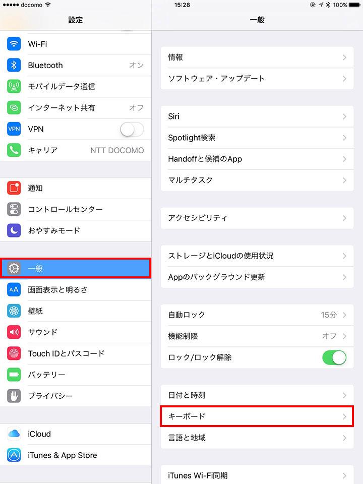 iPad設定一般キーボード