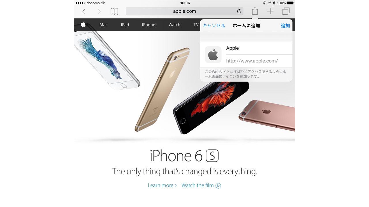 iPadホームに追加