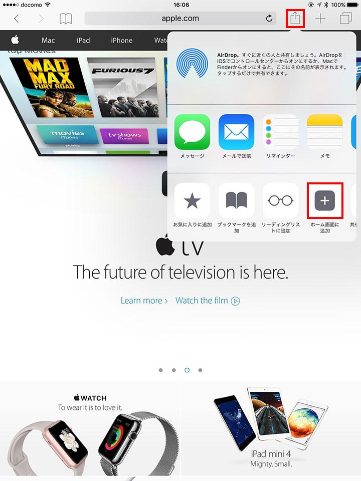 iPad共有ボタンホーム画面に追加