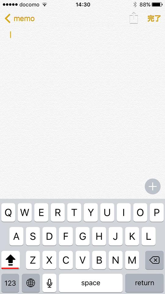 iPhone/iPadで常に大文字を入力