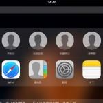 iPadでSpotlight検索画面に並ぶ連絡先を非表示にする方法