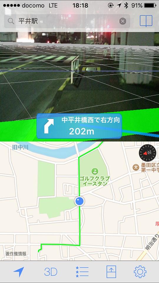 MapFanARGlobal画面キャプチャ