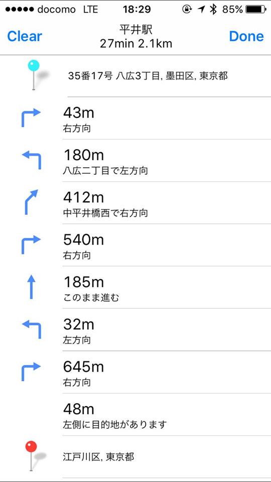 MapFanARGlobal行き先方向表示