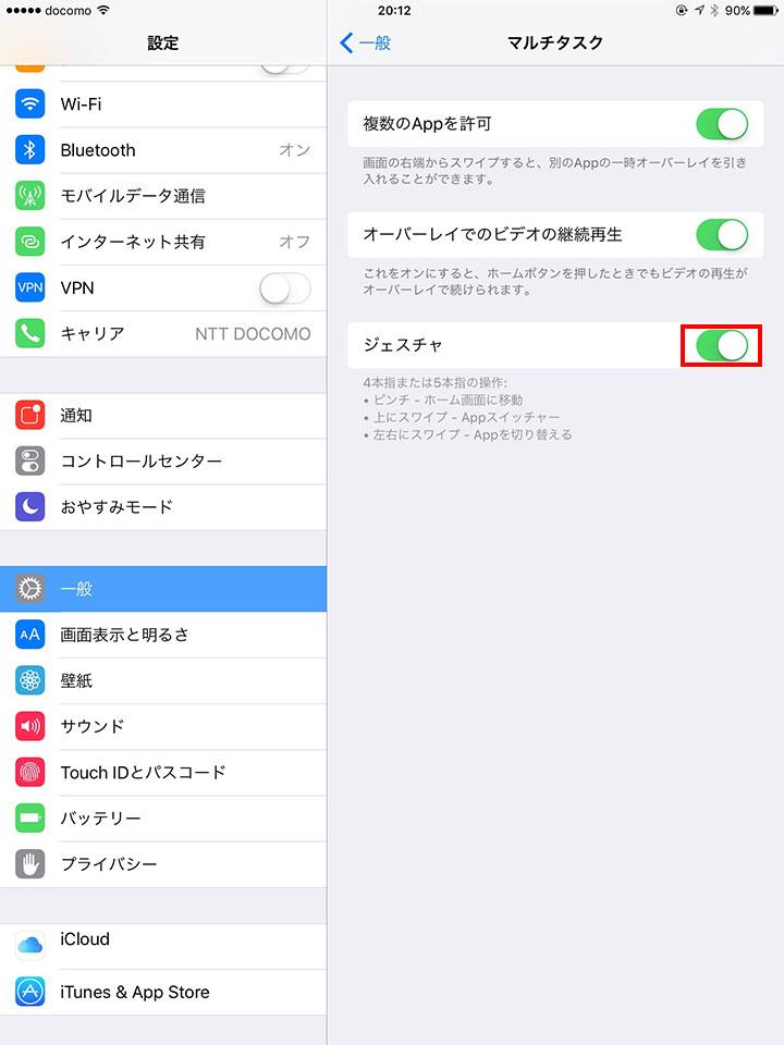 iPad設定マルチタスクジェスチャ