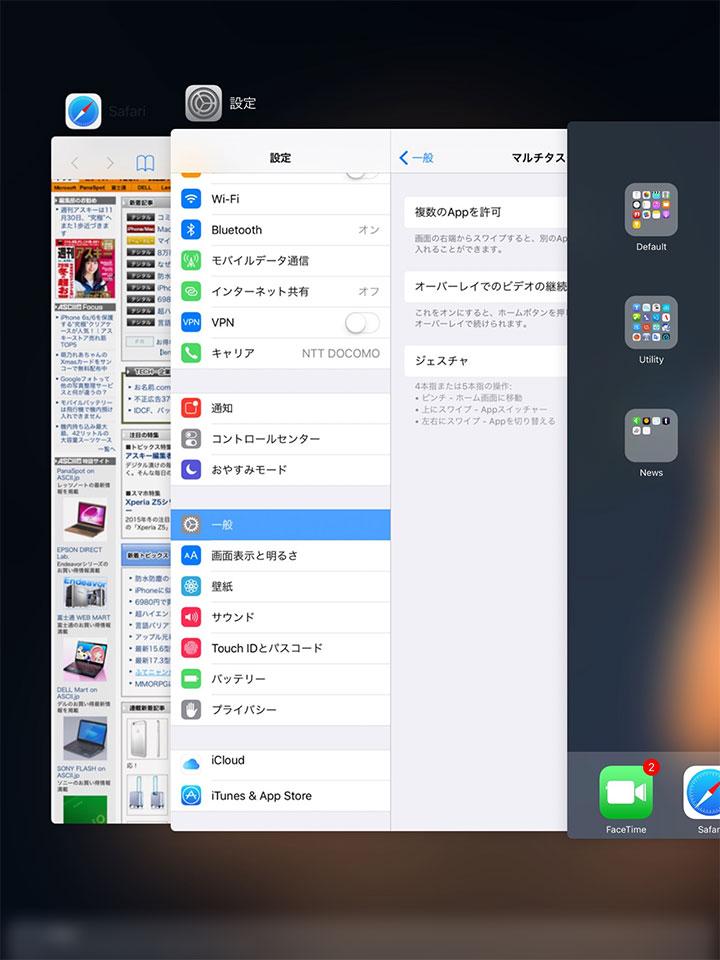 iPad設定Appスイッチャー
