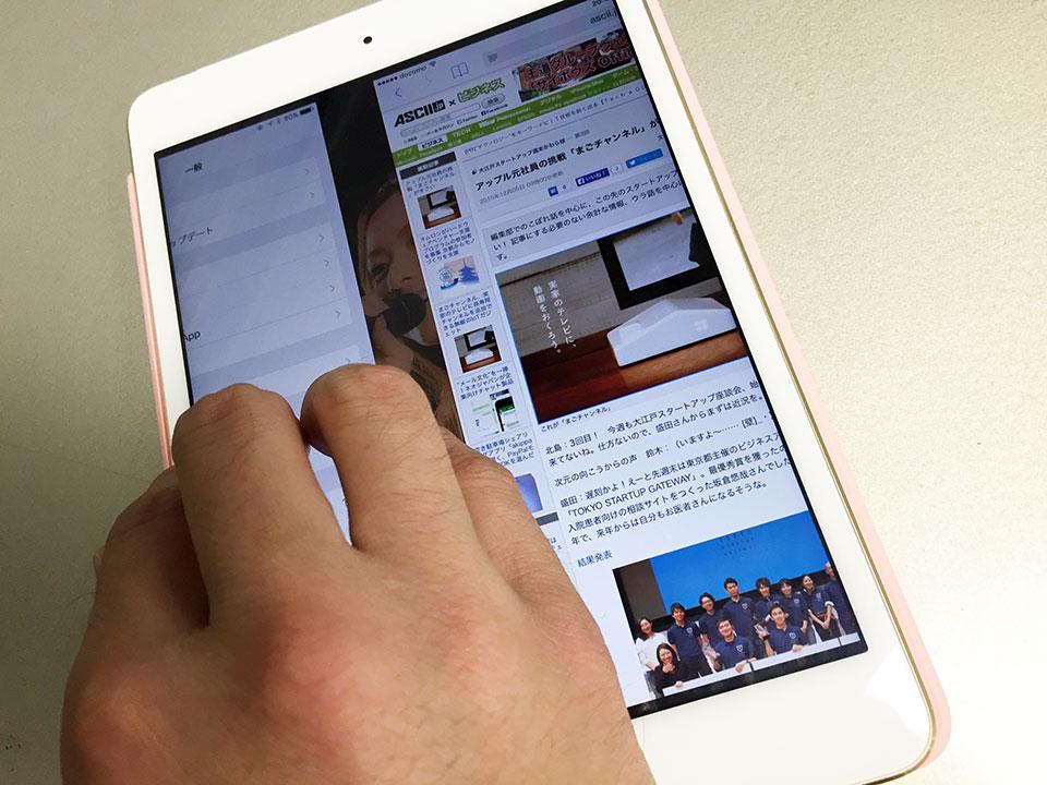 iPadmini4_4本指で左から右、もしくは右から左にスワイプするとアプリが切り替わる