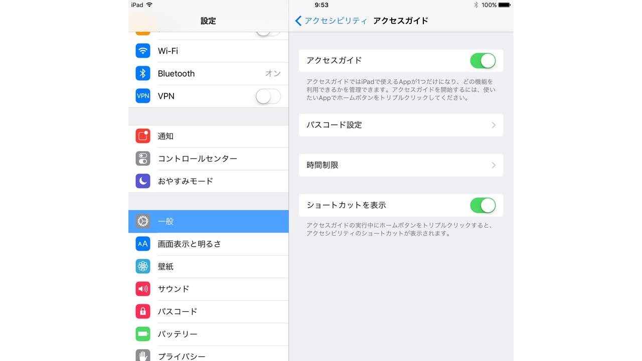 iPadiPhoneアクセスガイド