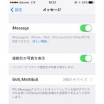 A case where I was hooked by a small hour to transfer SMS / MMS received by iPhone to iPad so that it can be sent and received