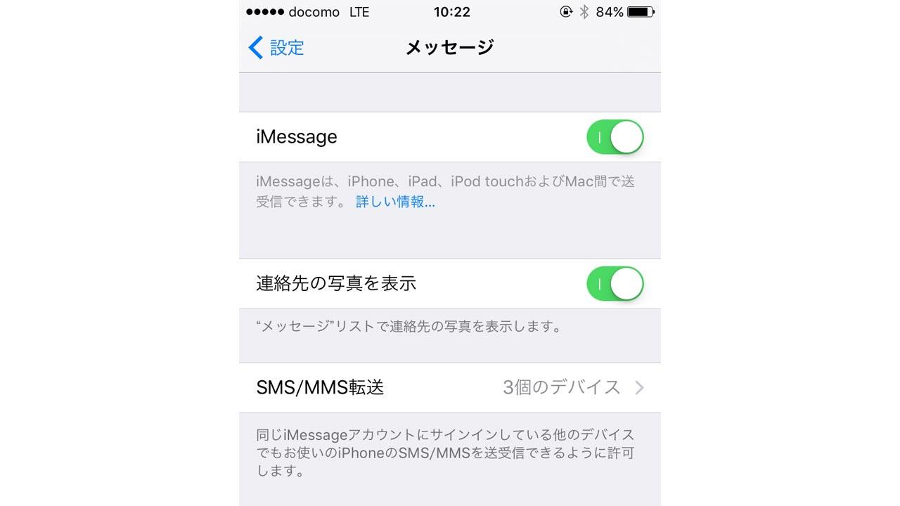 iPhoneSMS/MMS転送