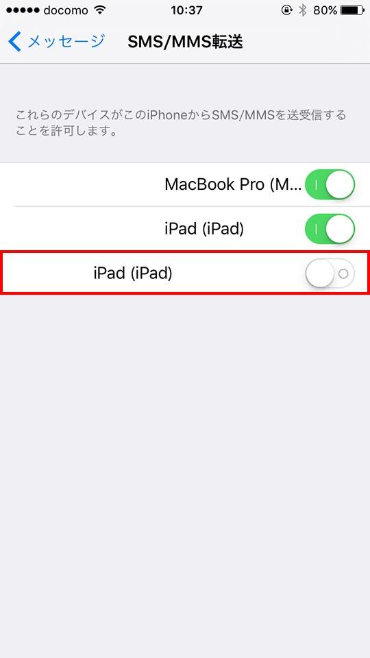 iPhoneSMS/MMS転送iMessage