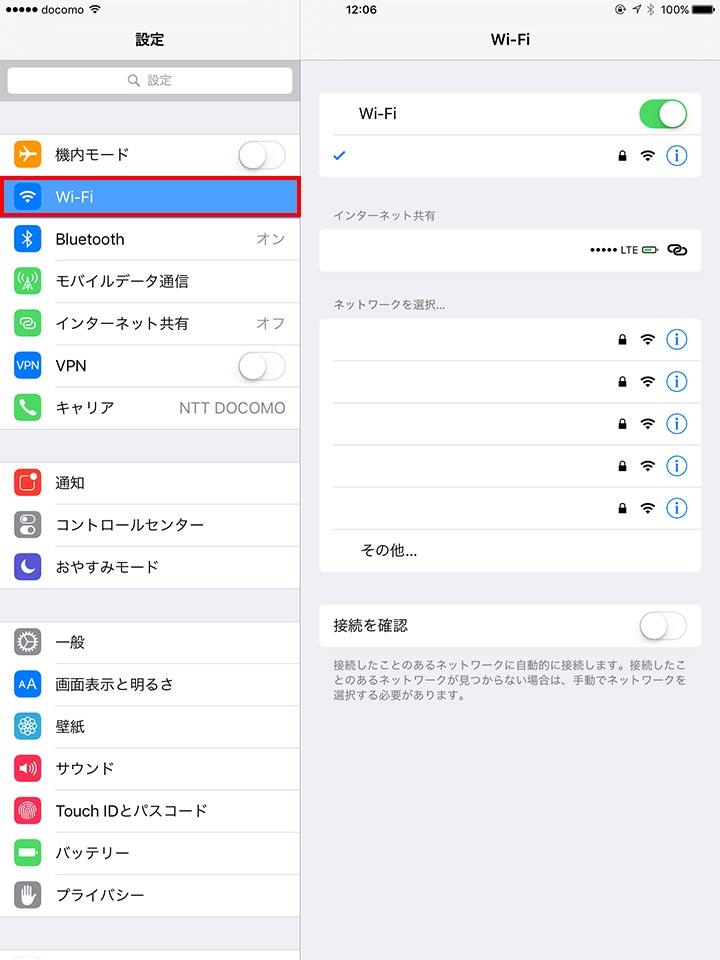 iPhoneiPadでWi-Fiアクセスポイントの接続確認オフ