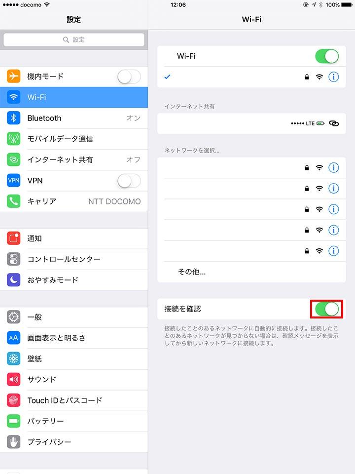 iPhoneiPadでWi-Fiアクセスポイントの接続確認オン