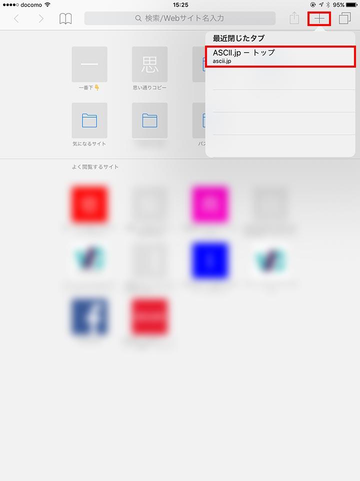 iPadSafariで閉じたタブの一覧を表示する