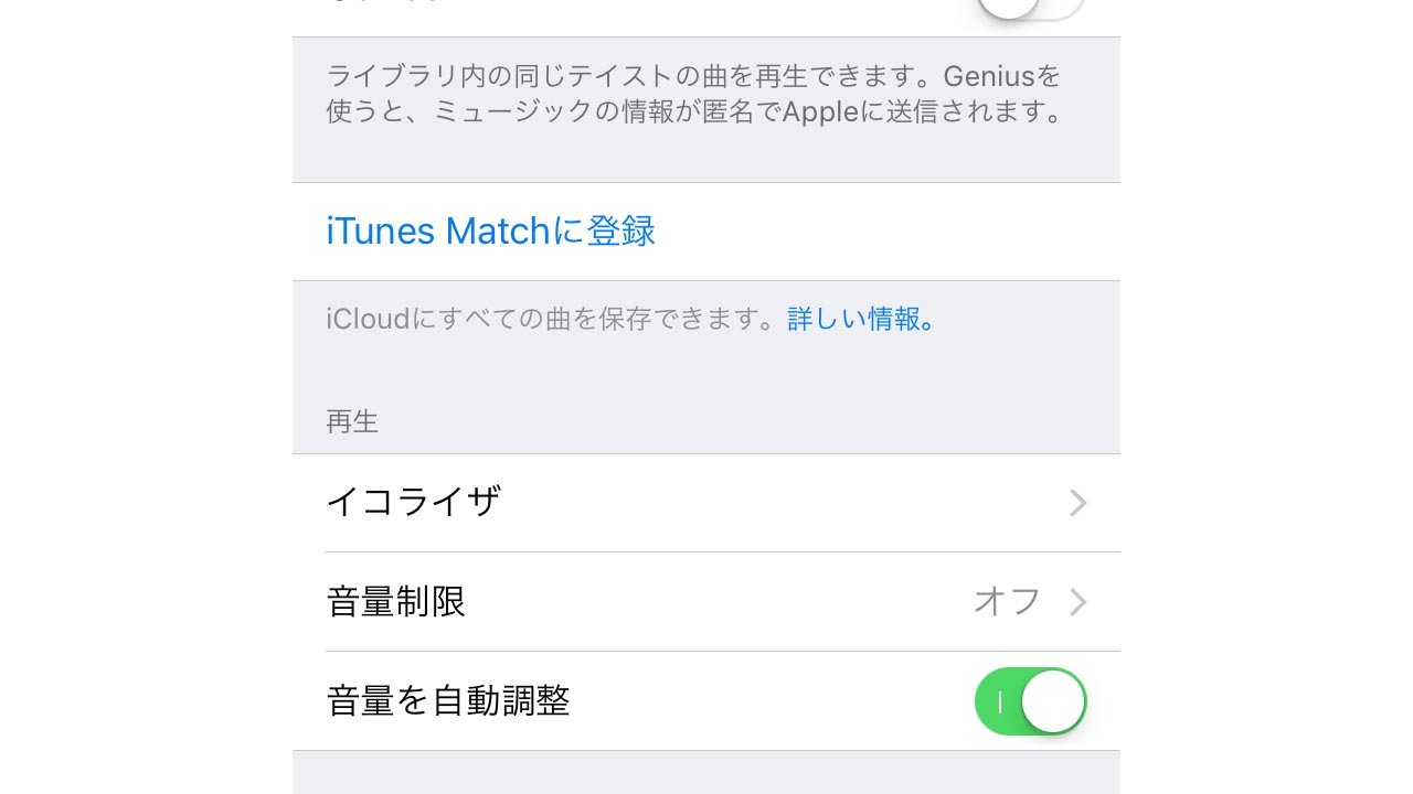 iPhone音量制限音量を自動調整