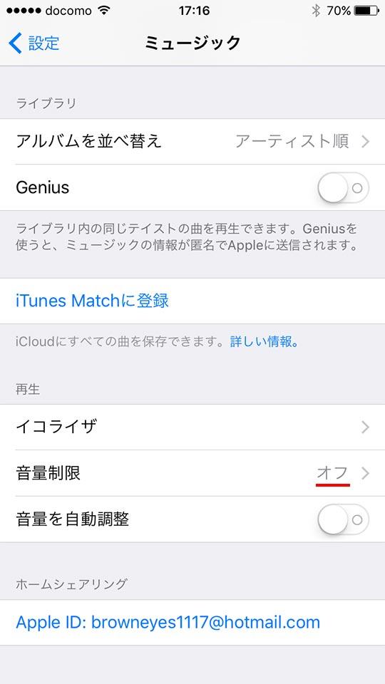 iPhone音量制限オフ
