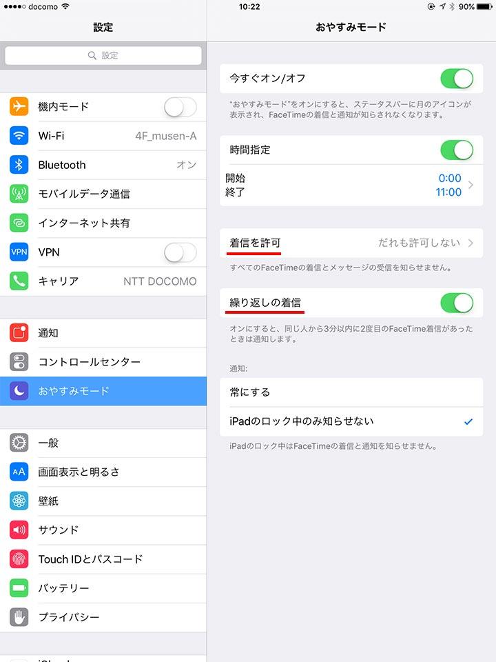 iPhone/iPadでおやすみモード通知を許可繰り返しの着信