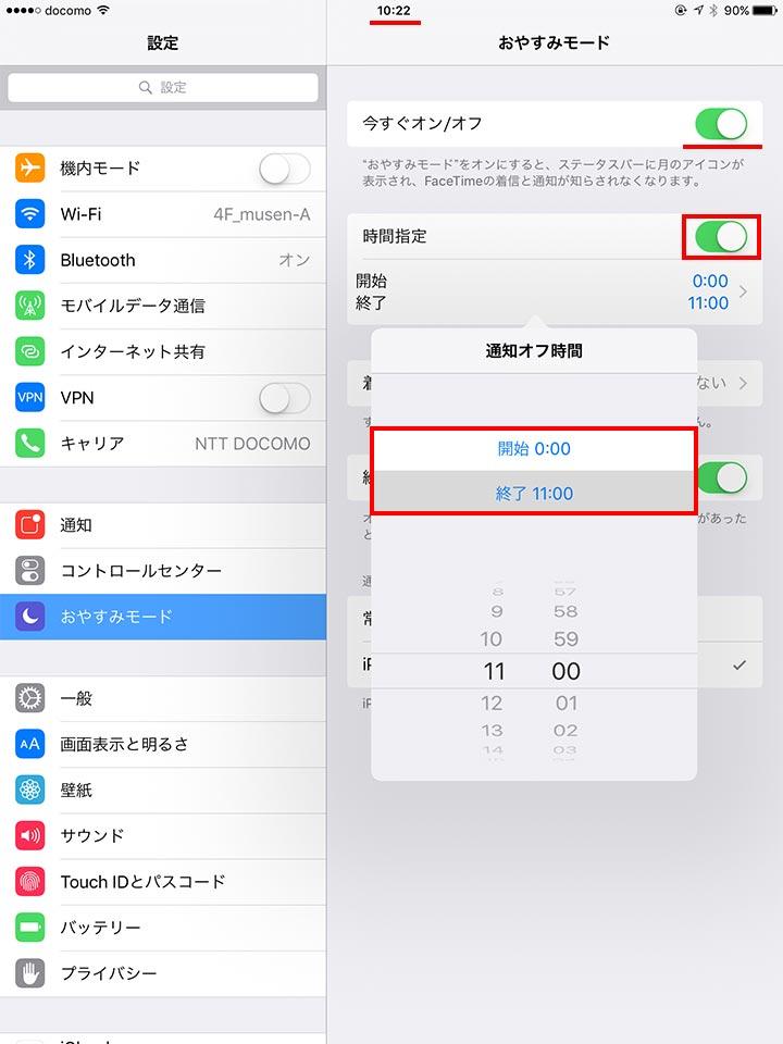 iPhone/iPadでおやすみモード時間指定開始終了